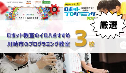 川崎市で人気のプログラミング教室はココ!おすすめTOP3を紹介します