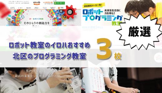 北区(東京都)で人気のプログラミング教室はココ!おすすめTOP3を紹介します