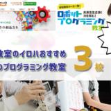 町田市で人気のプログラミング教室はココ!おすすめTOP3を紹介します