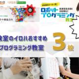 港区(東京都)で人気のプログラミング教室はココ!おすすめTOP3を紹介します