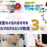 武蔵野市で人気のプログラミング教室はココ!おすすめTOP3を紹介します