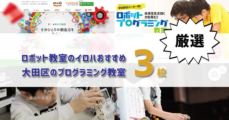 大田区で人気のプログラミング教室はココ!おすすめTOP3を紹介します