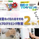 立川市で人気のプログラミング教室はココ!おすすめ2社+1を紹介します