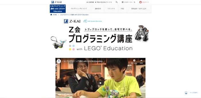 自宅でロボットプログラミング!Z会プログラミング講座